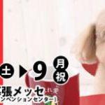 2012新年早速のイベント情報 in関東 (藤井)